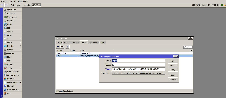 Инструкция по настройке DHCP опции 66 на маршрутизаторе